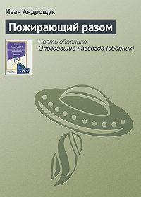 Иван Андрощук -Пожирающий разом