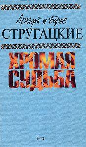 Аркадий и Борис Стругацкие -Без оружия