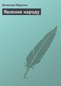 Вячеслав Морочко -Явление народу