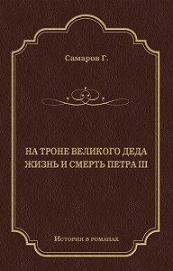 Грегор Самаров -На троне Великого деда. Жизнь и смерть Петра III