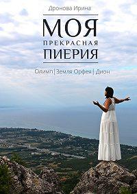 Ирина Дронова -Моя прекрасная Пиерия. Олимп. Земля Орфея. Дион