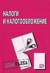 Коллектив Авторов - Налоги и налогообложение: Шпаргалка