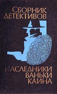 Александр Гуров -Профессиональная преступность
