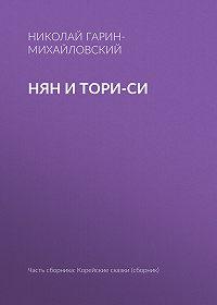Николай Гарин-Михайловский -Нян и Тори-си