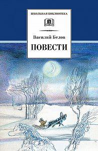 Василий Иванович Белов -Повести