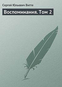 Сергей Юльевич Витте -Воспоминания. Том 2