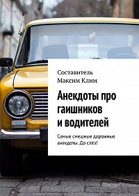 Максим Клим -Анекдоты про гаишников и водителей