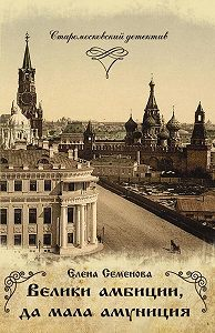 Елена Семёнова -Велики амбиции, да мала амуниция