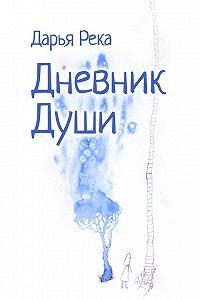 Дарья Река - Дневник Души