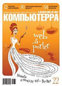 Компьютерра - Журнал «Компьютерра» №32 от 06 сентября 2005 года