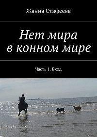 Жанна Стафеева -Нет мира в конном мире. Часть 1. Вход