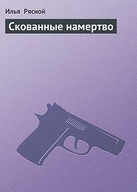 Илья Рясной -Скованные намертво