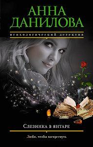 Анна Данилова -Слезинка в янтаре