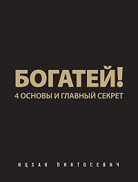 Ицхак Пинтосевич -Богатей!4основы и главный секрет