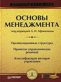 Коллектив Авторов - Основы менеджмента: учебник для вузов