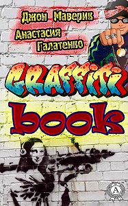 Джон Маверик, Анастасия Галатенко - Graffitibook
