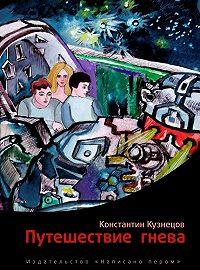 Константин Кузнецов -Путешествие гнева