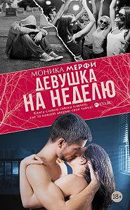 Моника Мерфи - Девушка на неделю