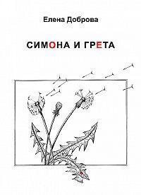 Елена Доброва -Симона и Грета