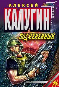 Алексей Калугин -Подмененный