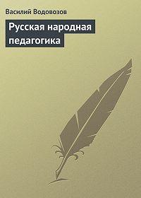 Василий Иванович Водовозов -Русская народная педагогика
