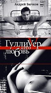 Андрей Бычков -Голова Брана
