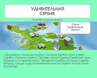 Наталья Ильина - Удивительная Сербия