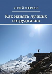 Сергей Логинов -Как нанять лучших сотрудников