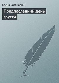 Елена Сазанович -Предпоследний день грусти