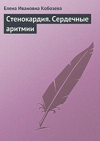 Елена Ивановна Кобозева -Стенокардия. Сердечные аритмии