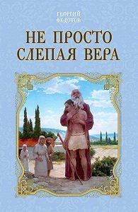 Георгий Васильевич Федотов -Не просто слепая вера