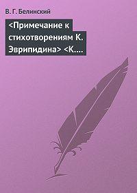 В. Г. Белинский -<Примечание к стихотворениям К. Эврипидина> <К. С. Аксакова>