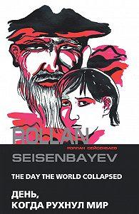 Роллан Сейсенбаев -День, когда рухнул мир