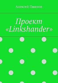 Алексей Пшенов - Проект «Linkshander»