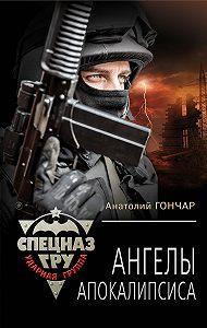 Анатолий Гончар -Ангелы апокалипсиса
