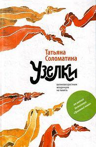 Татьяна Соломатина -Узелки. Великовозрастным младенцам на память