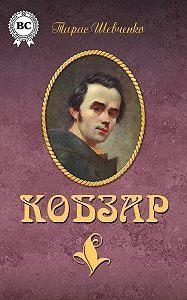 Тарас Шевченко -Кобзар (сборник)