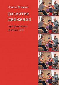 Леонид Зельдин - Развитие движения при различных формах ДЦП