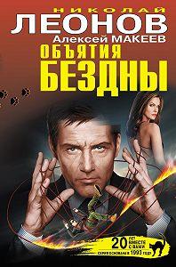 Николай Леонов, Алексей Макеев - Объятия бездны (сборник)