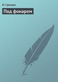 И. Грекова -Под фонарем