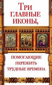 Анна Чуднова -Три главные иконы, помогающие пережить трудные времена