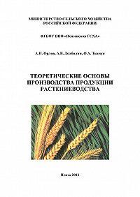 Анатолий Орлов -Теоретические основы производства продукции растениеводства