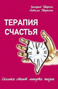 Наталья Дворкина -Терапия счастья. Сколько стоит минута жизни