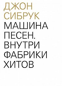 Джон Сибрук -Машина песен. Внутри фабрики хитов