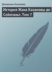 Джованни Казанова - История Жака Казановы де Сейнгальт. Том 7