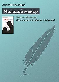Андрей Платонов - Молодой майор
