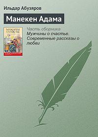 Ильдар Абузяров -Манекен Адама