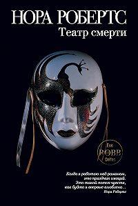Нора Робертс -Театр смерти