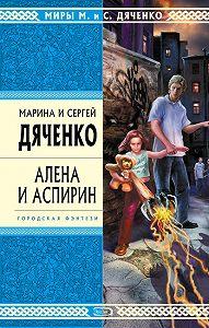 Марина и Сергей Дяченко -Алена и Аспирин