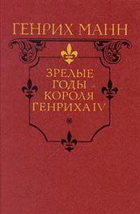 Генрих Манн - Зрелые годы короля Генриха IV